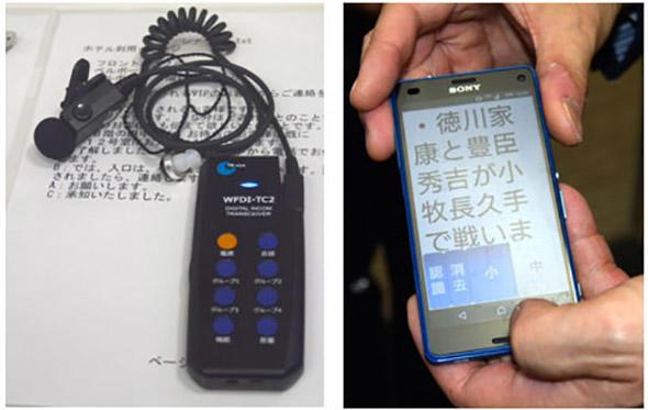Wi-Fiインカム(左)と、通話音声を自動認識、テキスト化して表示したスマートフォン画面(右)