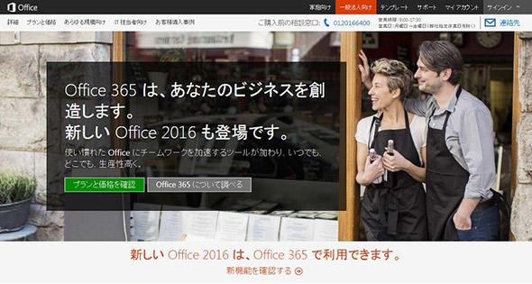 Microsoft Officeの法人向けのWebサイト