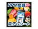 パーソナルデータの流通を自分で制御できる「PPM搭載電子レシート」とは?