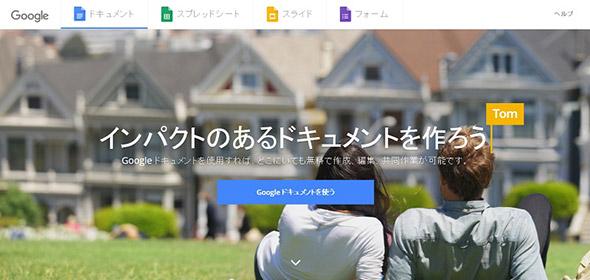 Googleドキュメントの公式Webページ