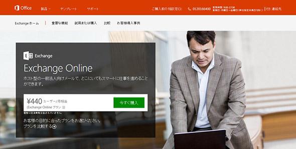 Exchange Onlineの公式Webページ