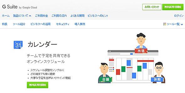 G Suiteの公式ページにあるGoogleカレンダーの紹介ページ