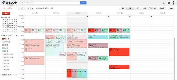 図1 Googleカレンダーは、有効になっている人のスケジュールを一目で確認できる