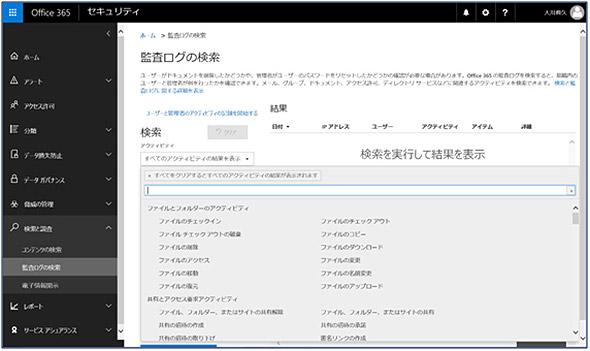 監査ログの検索画面