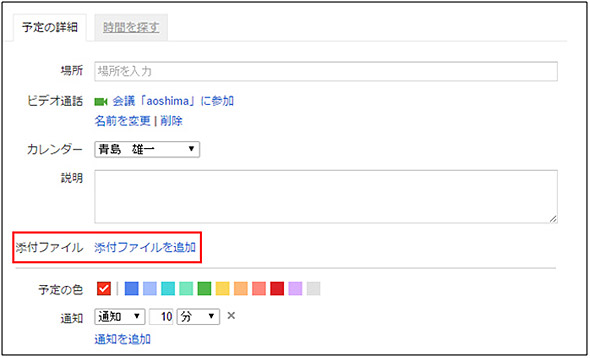 Google カレンダーへのファイル追加(G Suite)