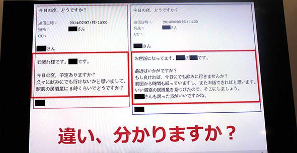図2 左のメールは通常のお誘いメール、右は談合事件の証拠になったメール