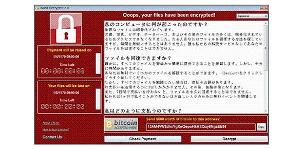図1 ランサムウェア「WannaCry」の金銭(ビットコイン)要求画面の例