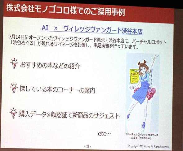 図4 渋谷めぐるを通して、顧客におすすめの本などを紹介