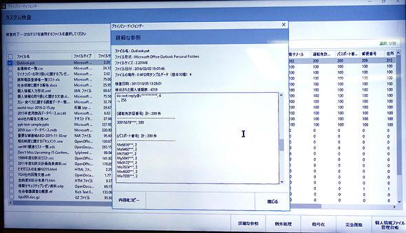 管理ポータルから詳細を把握。情報は一部をマスクしてある