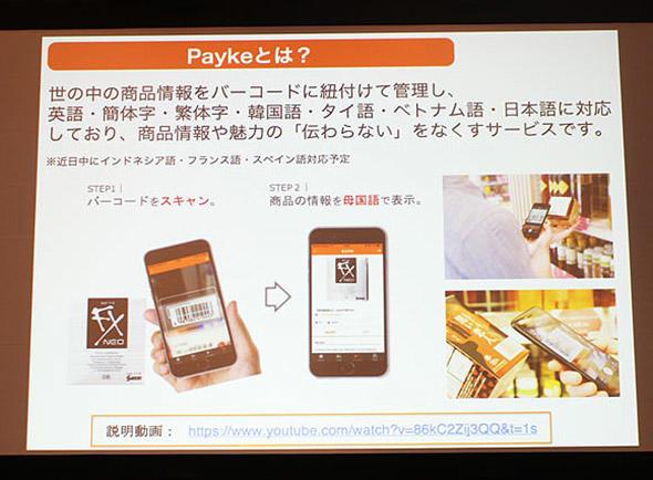 図1 商品の情報を多言語化する「Payke」