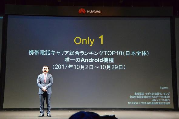 「iPhone8/8Plus」がリリースされた直後のPOSデータのランキングで、同社のスマートフォンがAndroidスマートフォンでは唯一トップ10入りしたことをアピールする呉波氏