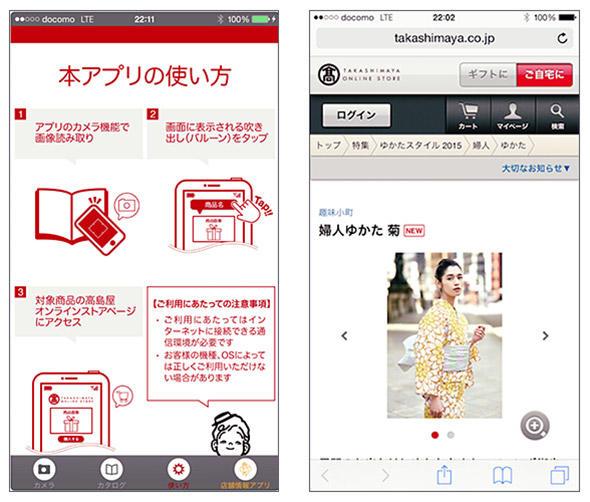 カタログスキャンアプリの画面例