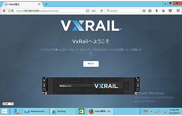 VxRail起動画面