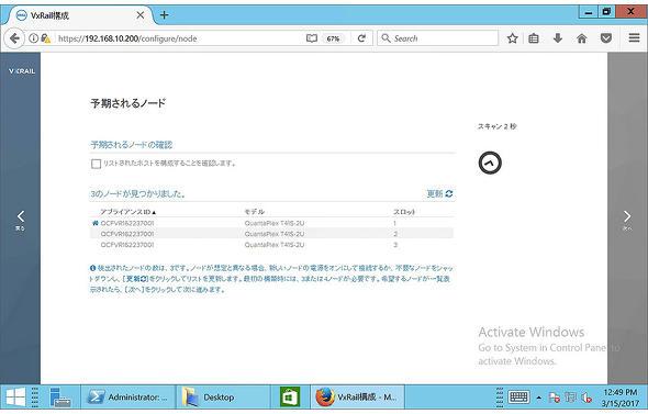 ノード情報画面