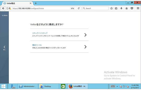 VxRailの設定方法選択画面