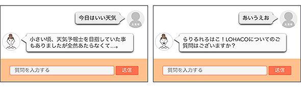 ユーザーとの雑談も顧客満足につながる大事な仕事