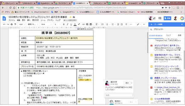 G Suite「Googleドキュメント」