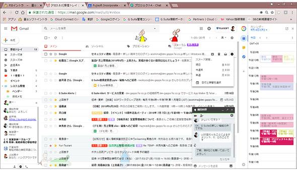 G Suite「Gmail」
