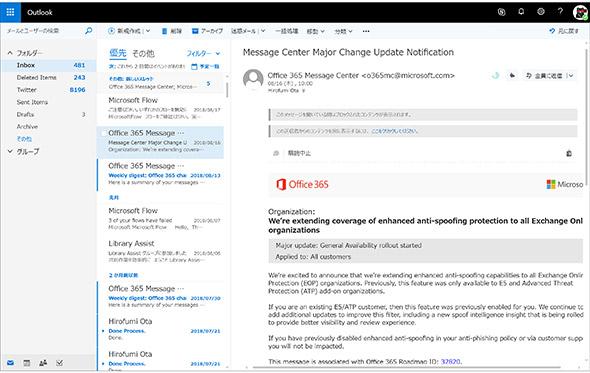Office365「Exchange Online」