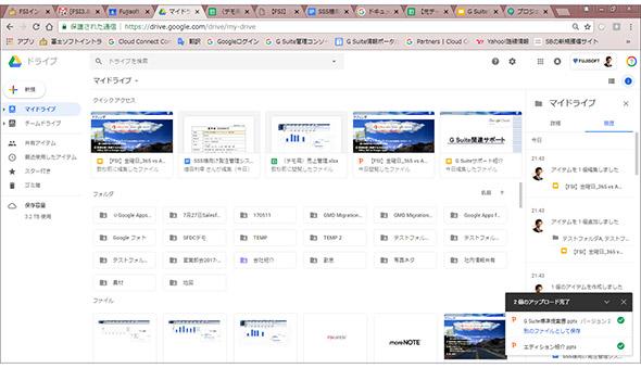 G Suite「Google Drive」