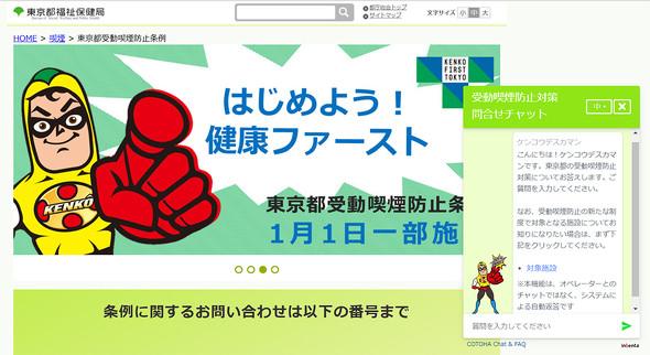 東京都福祉保健局のWebサイトではCOTOHA Chat & FAQをベースにしたチャットbotが使われている(東京都福祉保健局のサイトより)