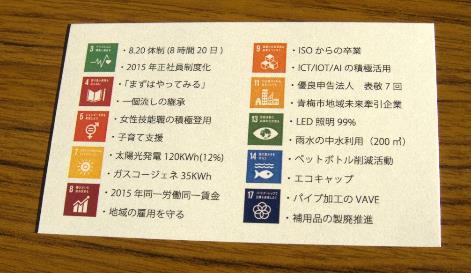 名刺表面は国連のガイドラインに則し、SDGsのロゴとともに「企業活動を通じてSDGsへの取り組みを推進してまいります」との宣言もある。同社の活動が多数記されている。ICTなどの積極活用だけでなく「8.20体制(1日8時間勤務20日稼働)」や「ISOからの卒業」といった項目も目に付く)