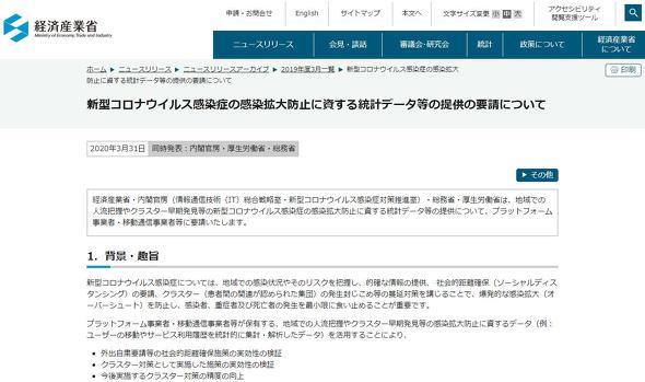 要請を知らせる経済産業省のWebページ