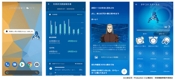 モバイル版「タチコマ・モバイル」の画面例