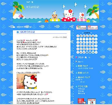 yu_sanrio.jpg