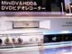 MiniDVレコーダ/フルHD液晶/D-ILA——ビクターブースが面白い
