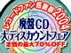 廃盤CDが最大7割引で——レコ協、廃盤CDのディスカウントセールを開始