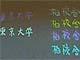 黒板の細かい文字まで見える遠隔講義——東大で実験成功