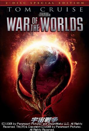 新作DVD情報:最終戦争の幕が開く! スピルバーグ×トム・クルーズのSF超大作が世界最速で登場──「宇宙戦争」