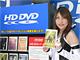 渋谷TSUTAYAにHD DVDタイトルが勢ぞろい、今後の予定は「ハード次第」