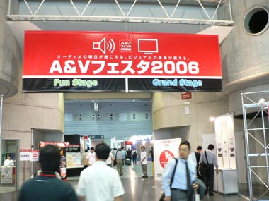 A&Vフェスタ2006」が開幕 - ITm...