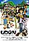 新作DVD情報:新感覚のうどんエンターテイメント——「UDON」
