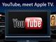 Apple TVでYouTubeの動画再生が可能に
