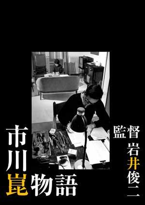 新作DVD情報:「犬神家の一族」...