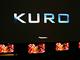 プラズマと液晶(1)——「KURO」のインパクト