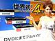 CEATEC JAPAN 2007:松下、AVC録画対応のBlu-ray DIGAを発表