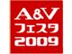 「生録会」も開催:テーマは「体験」と「融合」——「A&Vフェスタ2009」