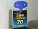 スカパー!のハイビジョン放送、70チャンネルに拡大