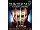 本山由樹子の新作劇場:シリーズ初のスピンオフ——「ウルヴァリン:X-MEN ZERO」