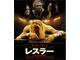 本山由樹子の新作劇場:顔も心もボロボロ、元花形レスラーの生きる道——「レスラー」