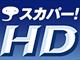 スカパー!HD、2010年夏に3D放送を開始