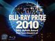 """Blu-ray Discならでは""を評価する「DEGジャパン・アワード」、受賞作決定"