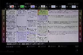 レビュー:スタイルと機能のベストマッチ、初の3D対応REGZA「F1」を試す (2/2)