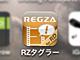 録画の楽しみが増える、東芝「RZタグラー」