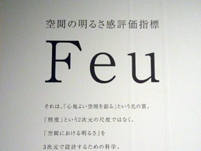 ts_feu02.jpg