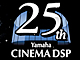 ヤマハ、「CINEMA DSP 25周年」特設サイトをオープン